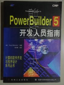 PowerBuilder 5开发人员指南  (正版现货)