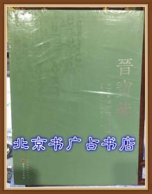 晋宝藏:山西省馆藏文物精华【山西人民出版社】