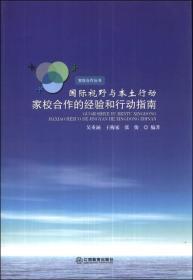 家校合作丛书·国际视野与本土行动:家校合作的经验和行动指南