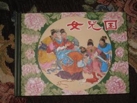 女儿国(老版本镜花缘故事,50开小精)