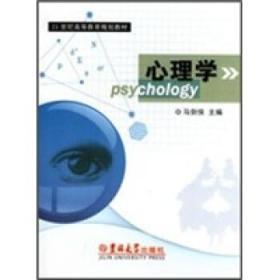 心理学 9787560147871 马剑侠 吉林大学出版社