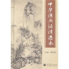 中华经典诵读选本