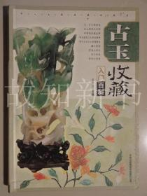 古玉收藏入门百科  (正版现货)