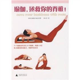 瑜伽,拯救你的脊椎