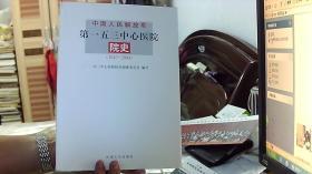 中国人民解放军第一五三中心医院院志1947-2004(大16开,95品)租屋-放