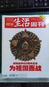 三联生活周刊 2010年38期