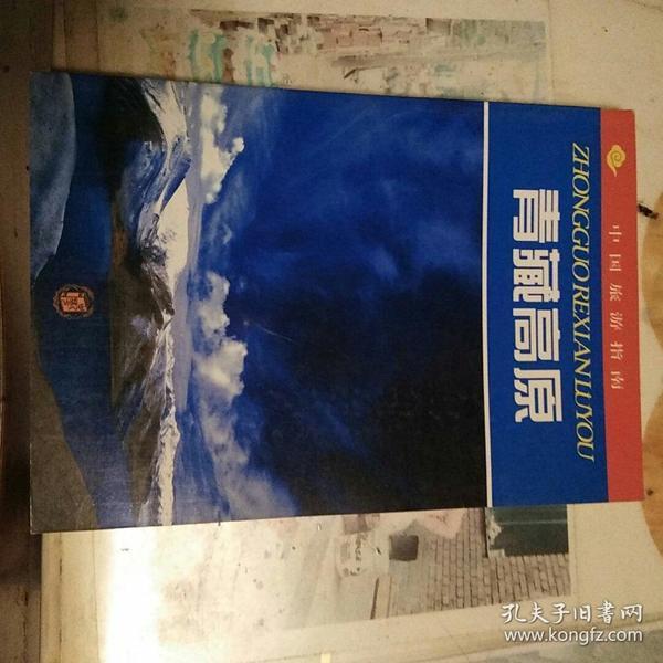 青藏高原--中国旅游指南