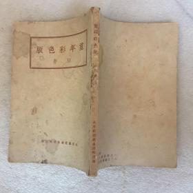艺生文艺丛书七集 童年彩色版 散文集 1942年初版  孔网孤本