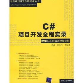 C#项目开发全程实录