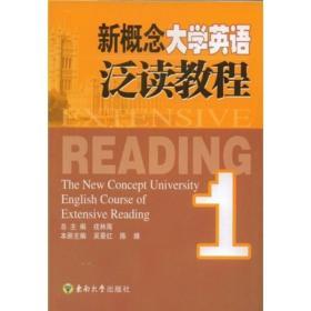 新概念大学英语泛读教程1