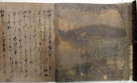 【墨笔真迹】続古今和歌集仮名序・真名序 室町时期(1336年-1573年)写 书者不详  25€×235cm