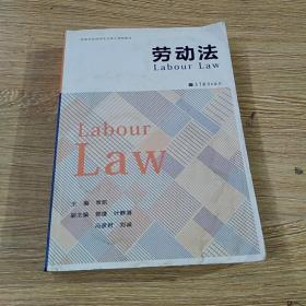 高等学校法学专业核心课程教材:劳动法