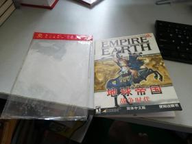【游戏光盘】地球帝国 战争时代