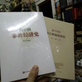 《新中国非公有制经济论》《新中国非公经济史》两册合售,新书未拆封。