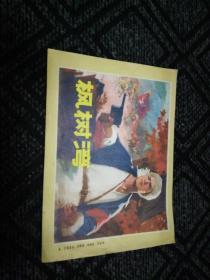 16开文革宣传画《枫树湾》