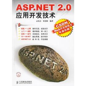 ASP.NET2.0应用开发技术 孟宪会张慧妍 人民邮电出版社 2006年10月01日 9787115151124