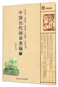 中国历代闲章类编(2):诗文类·斋号类·箴言类·叙情类世系类