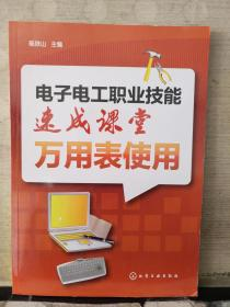 电子电工职业技能速成课堂万用表使用 (2018.2一版一印)