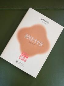 美国美术史话 中国文库 第一辑 精