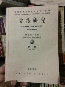 立法研究 第3卷