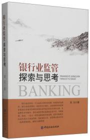 银行业监管探索与思考