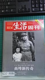 三联生活周刊 2010年27期