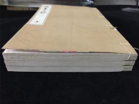 明治汉文集《函峰文钞》3册全。白纸精印。收论、书、序、跋等。