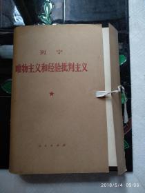 文革大字本《唯物主义和经验批判主义》(7本+4本资料)