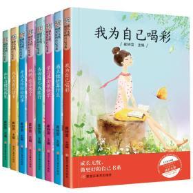 成长无忧 做最好的自己书系 (套装共8册)我为自己喝彩 我在为自己读书 少儿励志成长丛书