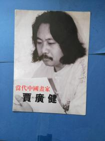 贾广健  当代中国画家   (签字本 )