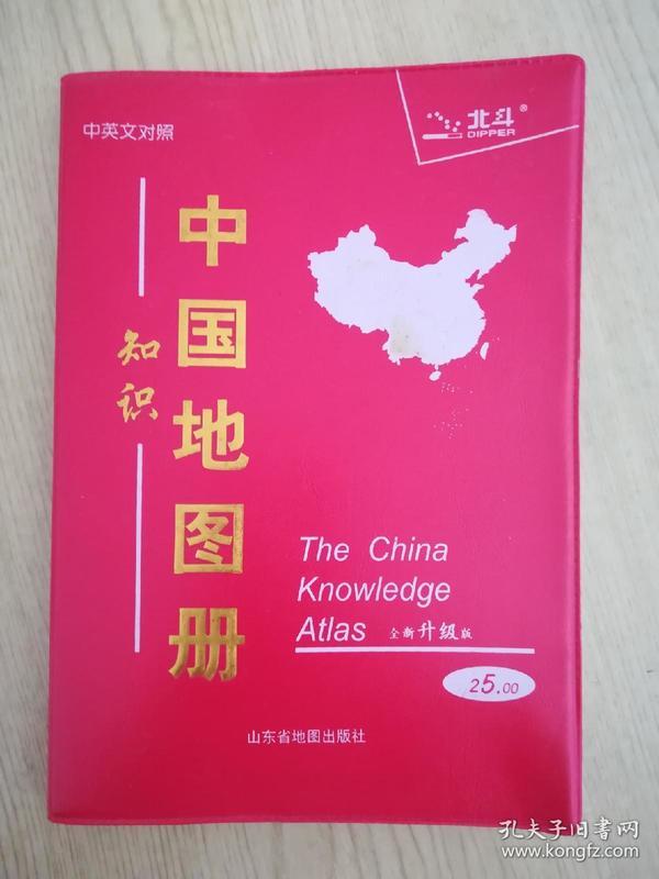 中国知识地图册【2010年】