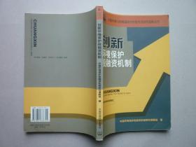 创新环境保护投融资机制---中国环境与发展国际合作委员会研究成果丛书