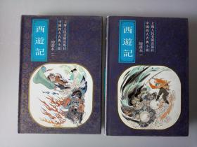 《西游记》 绘画本(一)(二)全2册 中国四大古典小说
