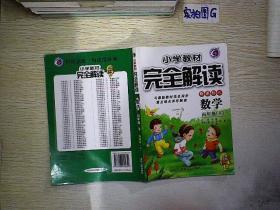 小学教材完全解读:数学(4年级下)(新课标·北师)