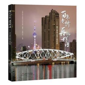 百年老桥 再现辉煌浙江路桥大修工程纪实