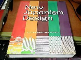 NEW JAPANISM DESIGN(日文版) 彩色精装本