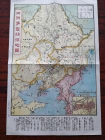 满洲事变关系图    日本出版  1931年