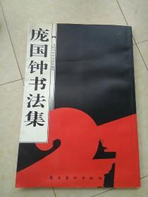 当代中青年书法家翰墨:《庞国钟书法集》96年1版1印9品,(毛笔签名本 嵌印1枚 8开 )