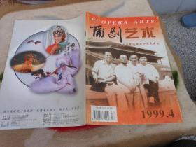 蒲剧艺术1999年第4期总第76期;庆祝蒲剧建院四十周年专刊
