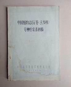 中国植物志67卷《玄参科》分种检索表初稿【有水渍如图】【打印件】