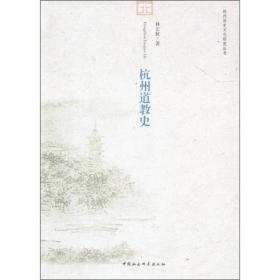 杭州历史文化研究丛书:杭州道教史