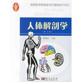 人体解剖学 顾晓松 编  9787030178671 科学出版社