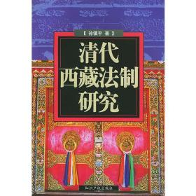 清代西藏法制研究