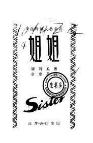 【复印件】姐姐-1944年版--英汉对照文艺丛书
