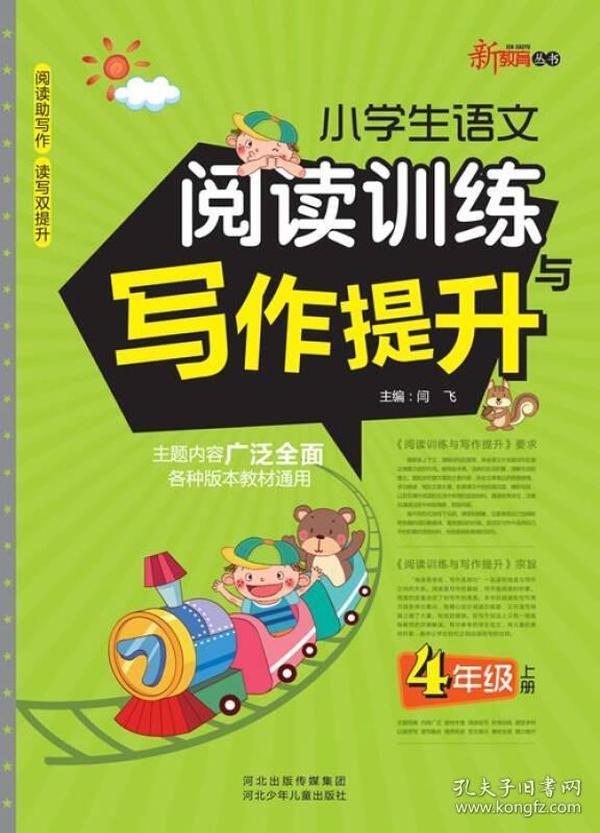 新教育丛书·小学生语文阅读训练与写作提升:四年级(上册)