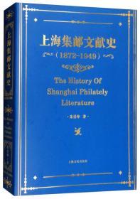送书签zi-9787553506128-上海集邮文献史(1872-1949)
