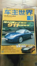 车主世界 1998.11 总第四十四期
