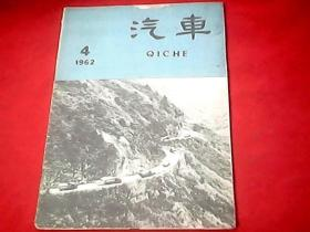 老期刊:汽车 1962年第4、5期【2册合售】