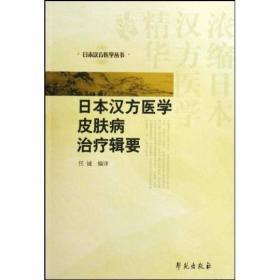 正版 日本汉方医学辑要 任诚 学苑出版社