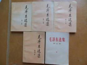 毛泽东选集1-5卷   第五卷1977年4月一版一印  内页干净